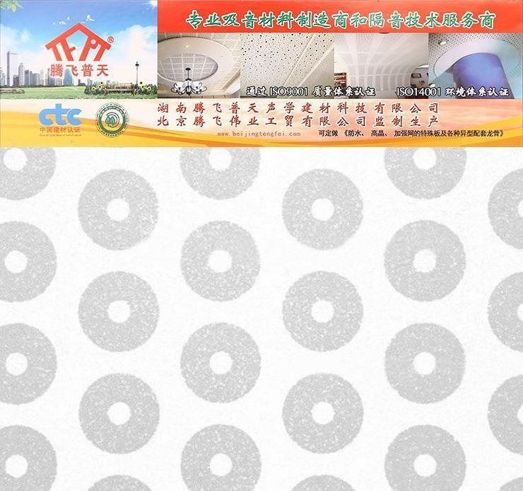腾飞普天硅酸钙精印板 Cd—02