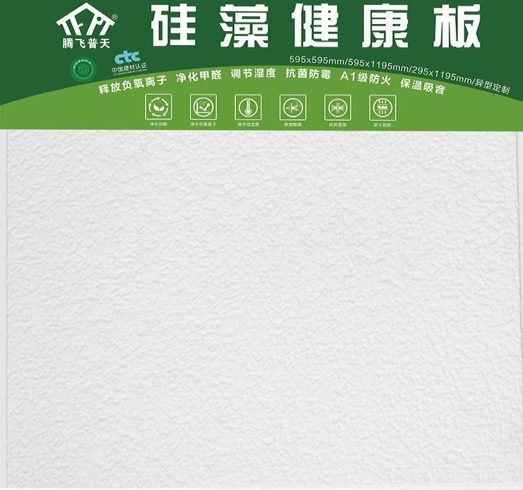 腾飞普天硅藻健康板-泡泡花