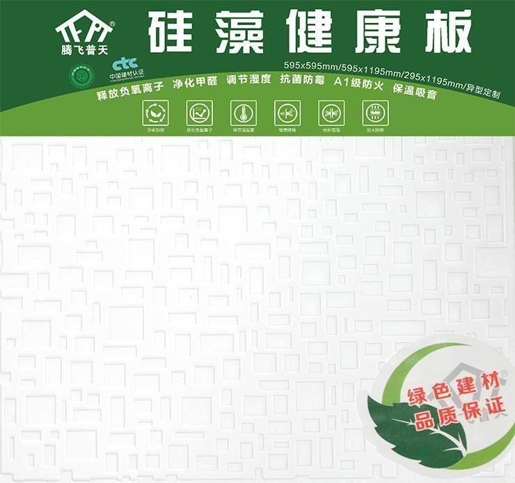 腾飞普天硅藻健康板-大小方块