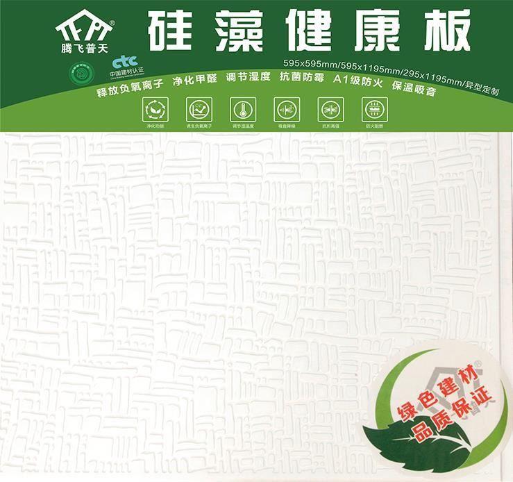 腾飞普天硅藻健康板-图书纹
