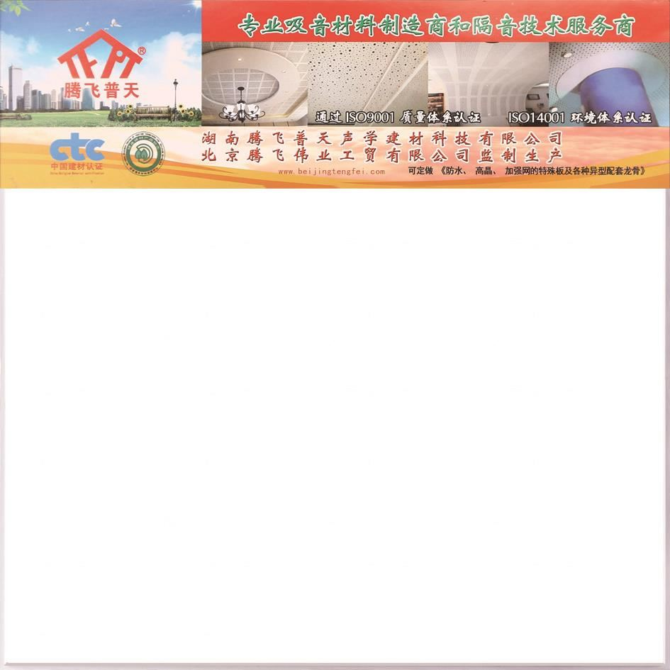 腾飞普天高晶板 F024平光面板